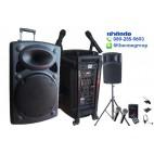 ให้เช่าเครื่องขยายเสียงเคลื่อนที่ ออกบูธ แบบลากจูง มีล้อลาก เครื่องเสียงพกพา ราคาถูก ลำโพง 15นิ้ว ไมค์ลอย MP3 มีแบต ดัง 450w (Max 900w)