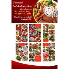 ไมตรีเจียมโภชนา บริการจัดโต๊ะจีน ทีมงานคุณภาพ ราคาถูก
