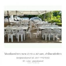 ให้เช่าโต๊ะเหลี่ยมหน้าขาว ขนาด 0.75×1.80 เมตร