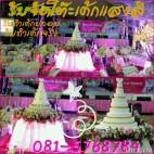 รับจัดเค้กงานแต่งงานที่ชลบุรี